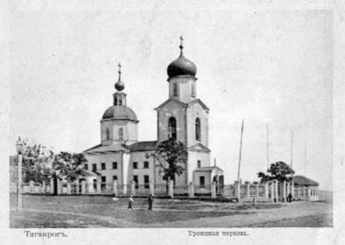 Таганрогъ. Троицкая церковь. Открытка конца XIX века